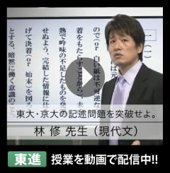 東進 授業を動画で配信中!!