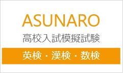 ASUNARO 高校入試模擬試験 英検・漢検・数検